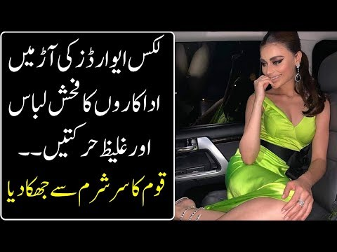 Lux Style Awards 2019 | Criticism on Bold Dresses of Pakistani Female Stars