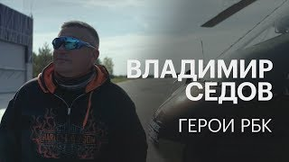 Герои РБК: Владимир Седов