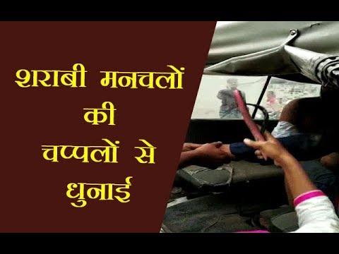 Video : युवती पर मनचलों ने कसी फब्तियां, राहगीरों ने जमकर पीटा