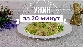 Ужин за 20 минут! Спагетти Паста с Грибной Подливкой