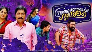 Swargathekkal Sundaram Official Trailer