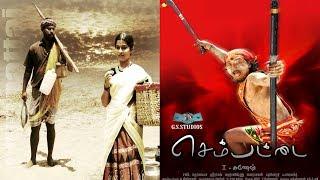 Sembattai Tamil Full Movie - [Part 1]