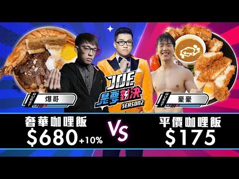 [JOE是要對決!] 平價VS奢華的咖哩爆飯!feat.爆哥
