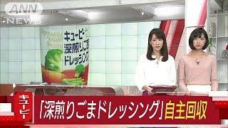 キユーピーがドレッシング21万本回収へ金属混入か17/02/07