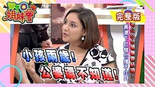 我就是要嫁台灣人! 誰也擋不了我!? Taiwanese daughter-in-law 2009-04-08【WTO姐妹會】