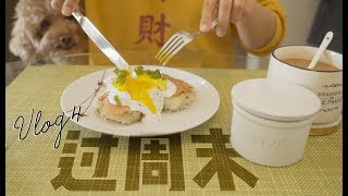 【Weekend Vlog】和我一起过周末吧 ! 三文鱼土豆煎饼 /狗子们打架啦 /海鲜意大利面/ 海鲜粥 /Midori Sour