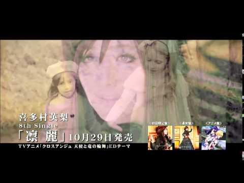 【声優動画】クロスアンジュのEDになる喜多村英梨の新曲「凛麗」のPV解禁