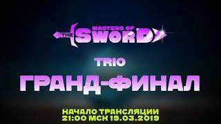 🔵 Гранд-финал Masters of the sword. Trio  💥 Розыгрыш для зрителей 💥 Начало 19.03 в 21:00 МСК 🔵