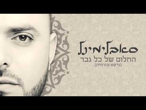 اغاني عبري روعه 2018 أغنية إسرائيلي | Israeli Hebrew Music - Subliminal - Halom Shel Kol Gever