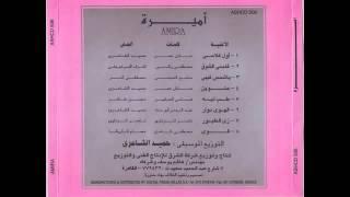 تحميل اغاني أميرة - قوي MP3