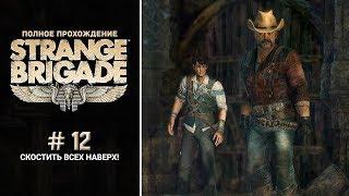 Strange Brigade - #12 - Скостить всех наверх!
