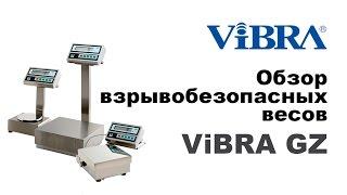 Взрывобезопасные весы ViBRA GZH и GZII