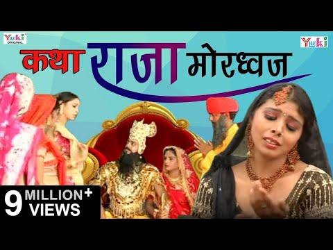 Superhit Bhajan | Katha Raja Mordhwaj (Rajasthani Devotional) | कथा राजा मोरध्वज