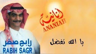 تحميل اغاني رابح صقر - يا الله تفضل (النسخة الأصلية) | 1992 MP3