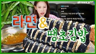 [우앙TV] 땡초김밥과 신라면 한 봉 먹방! [eating Show]mukbang Korean Food