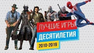 Лучшие игры десятилетия 2010-2019