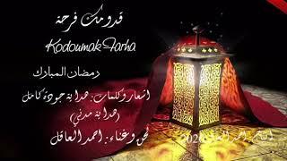 قدومك فرحة* كلمات د/هداية مدنى *موسيقى وغناء الموسيقار/ أحمد العاقل