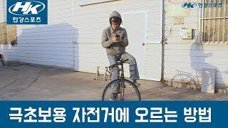 자전거 안장이 높은데 어떻게 타나요? (feat. 땅에 발이 닿지 않아요..ㅠㅠ)