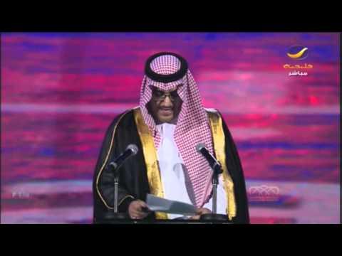قصيدة نواف بن فيصل أمام خادم الحرمين وتفاعل الجمهور معها