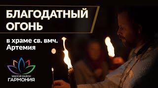 Прибытие благодатного огня на Ставрополье. Пасхальная служба в храме св. вмч. Артемия в Михайловске