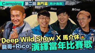 吳浩康 Deep Ng x 歡樂馬介休 第2回 - 龍哥+Rico 演繹當年比賽歌 發夢要趁早 Deep Wild Show Season 2 [黑沙海灘篇]