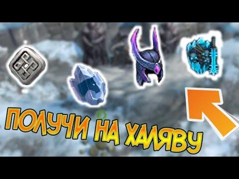 Ресурсы на твой аккаунт от разрабов бесплатно ! Frostborn: Action RPG