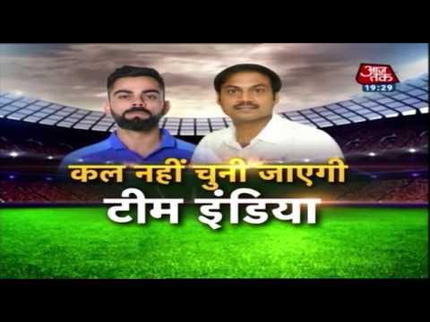 West Indies दौरे के लिए टला Team India का चयन, क्या Dhoni हैं वजह? | Aaj Tak Cricket Update