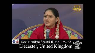 Nojawano Ko Aage Bdaye By Devi Hemlata Shastri Ji 9627225222