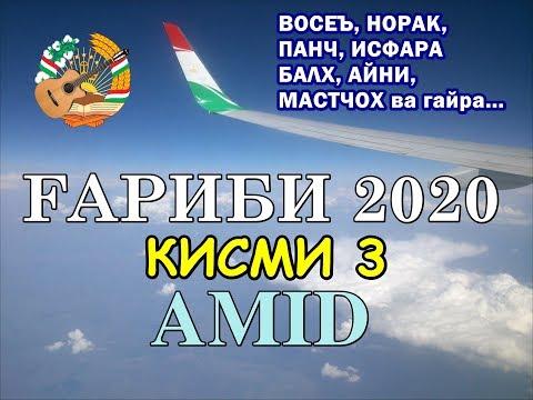 Amid - Гариби 2020 Кисми 3 (Клипхои Точики 2020)