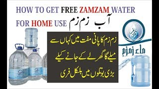 How To Get Free Zamzam Water Bottle To Bring Home - آب زم زم فری میں بڑی بوتلیں بھر کے گھر لے جائیں