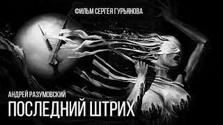 Андрей Разумовский. Последний штрих (2018)