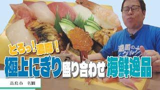 【湖国のグルメ】名鯛【高島の極上にぎり盛り&海鮮逸品】
