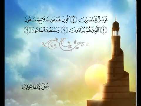 Sura Bedürfnisse der Nachbarn <br>(Al-Máun) - Scheich / Saud Alschureim -