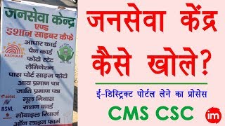 How to Open Jan Seva Kendra in Hindi - जनसेवा केंद्र के लिए ऑनलाइन आवेदन कैसे करे? | CMS CSC Portal  IMAGES, GIF, ANIMATED GIF, WALLPAPER, STICKER FOR WHATSAPP & FACEBOOK