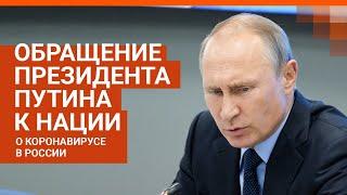 Обращение Владимира Путина к нации о коронавирусе в России