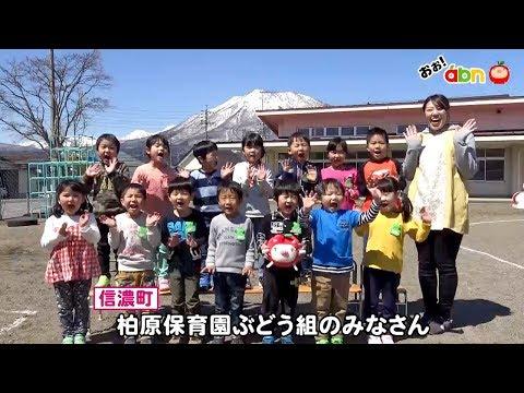 柏原保育園ぶどう組のみなさん(おぉ!abn / 2019年4月)