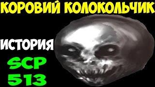 История SCP-513   Коровий колокольчик