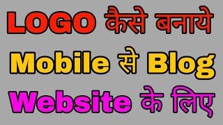 Mobile Se Website Blog Ke Liye Free Logo Kaise Banaye {How To Make Free Logo For Your Blog By Mobile