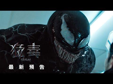 【中文預告】【猛毒】與毒共生 以毒攻毒