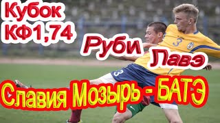СЛАВИЯ МОЗЫРЬ - БАТЭ / ПРОГНОЗ / СТАВКА / КУБОК / 08.04.20