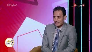 تحميل و مشاهدة جمهور التالتة - طارق السيد: عبدالله جمعة من افضل اللاعبين في مصر بمركز الظهير الأيسر MP3
