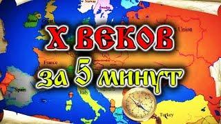 10 веков за 5 минут Как менялась карта Европы, в т ч  России, Украины и Кавказ