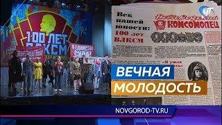 В Новгородском музее-заповеднике состоялось собрание в честь 100-летия комсомола