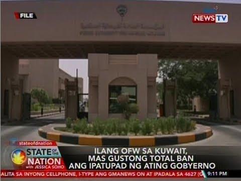 [GMA]  SONA: Ilang OFW sa Kuwait, mas gustong total ban ang ipatupad ng ating gobyerno