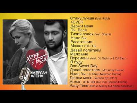 Тамерлан и Алена - Хочу с тобой (full album)