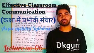 UGC NTA NET JRF: Effective Classroom Communication As per updated Syllabus By Dkguru Tutorial||