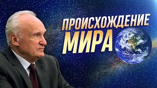 Происхождение мира (МПДА, 2015.05.05) — Осипов А.И.