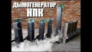 дымогенератор нкп для холодного копчения 2