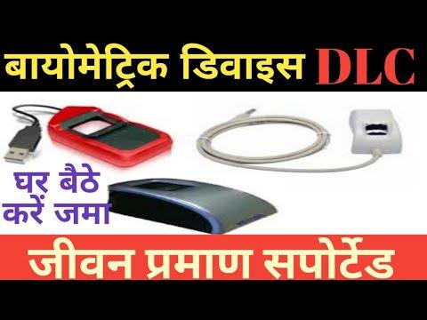 #Life Certificate, Biometric Devices for Jeevan Praman Application ...