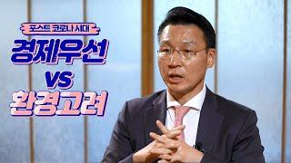 인터뷰경제우선vs환경고려/김성우소장님 썸네일